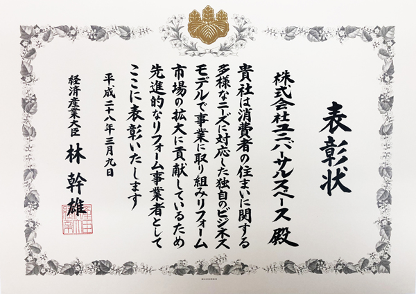 信頼と実績の証 経済産業大臣賞受賞
